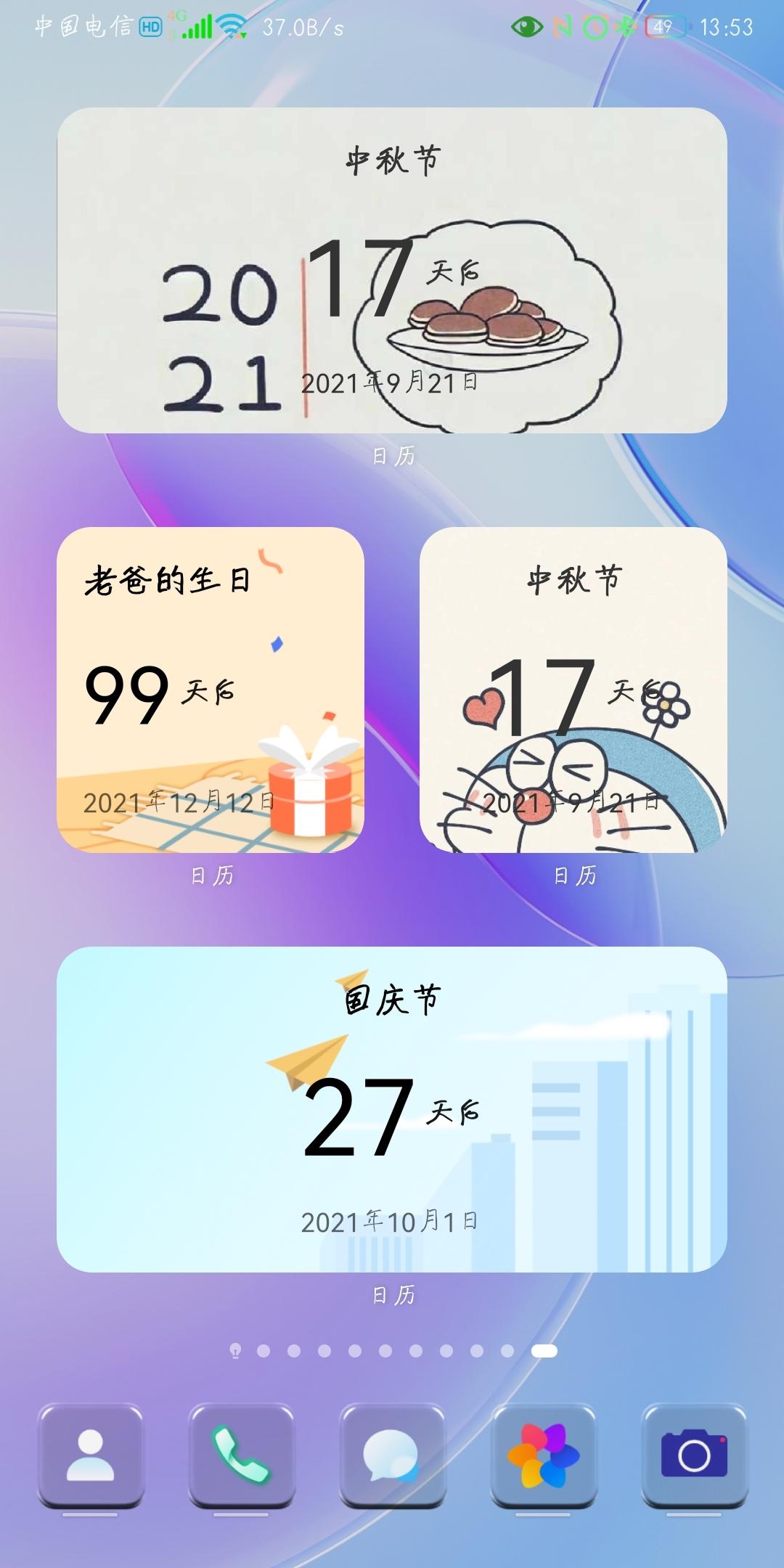Screenshot_20210904_135328_com.huawei.android.launcher.jpg