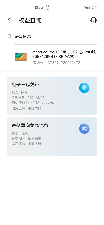 Screenshot_20210905_212241_com.huawei.phoneservice.jpg