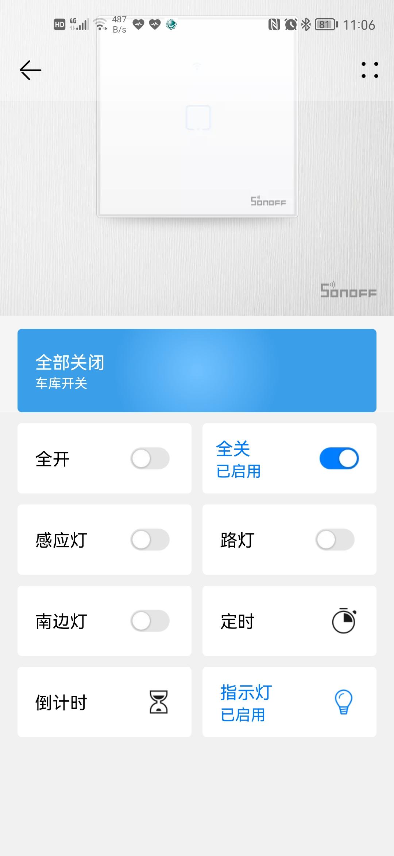 Screenshot_20210906_110641_com.huawei.smarthome.jpg