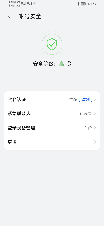 Screenshot_20210906_182846_com.huawei.hwid.jpg