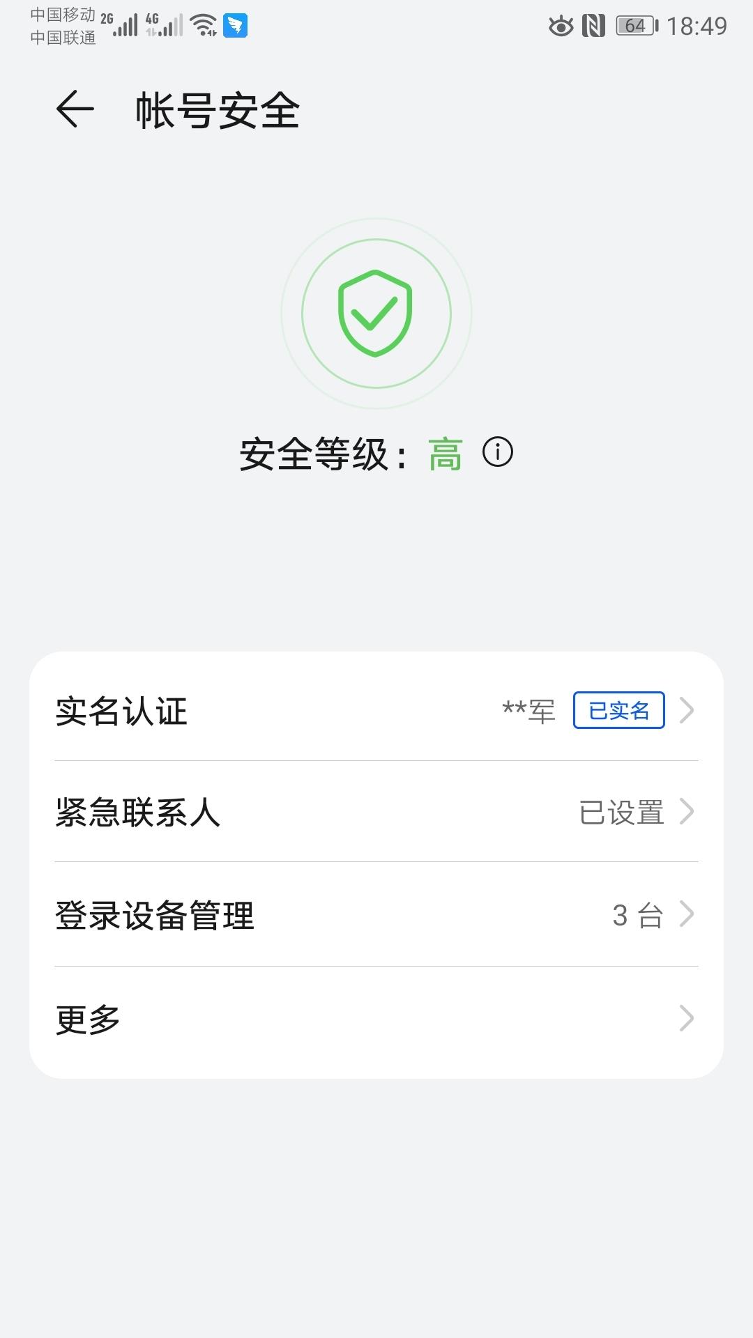 Screenshot_20210906_184900_com.huawei.hwid.jpg