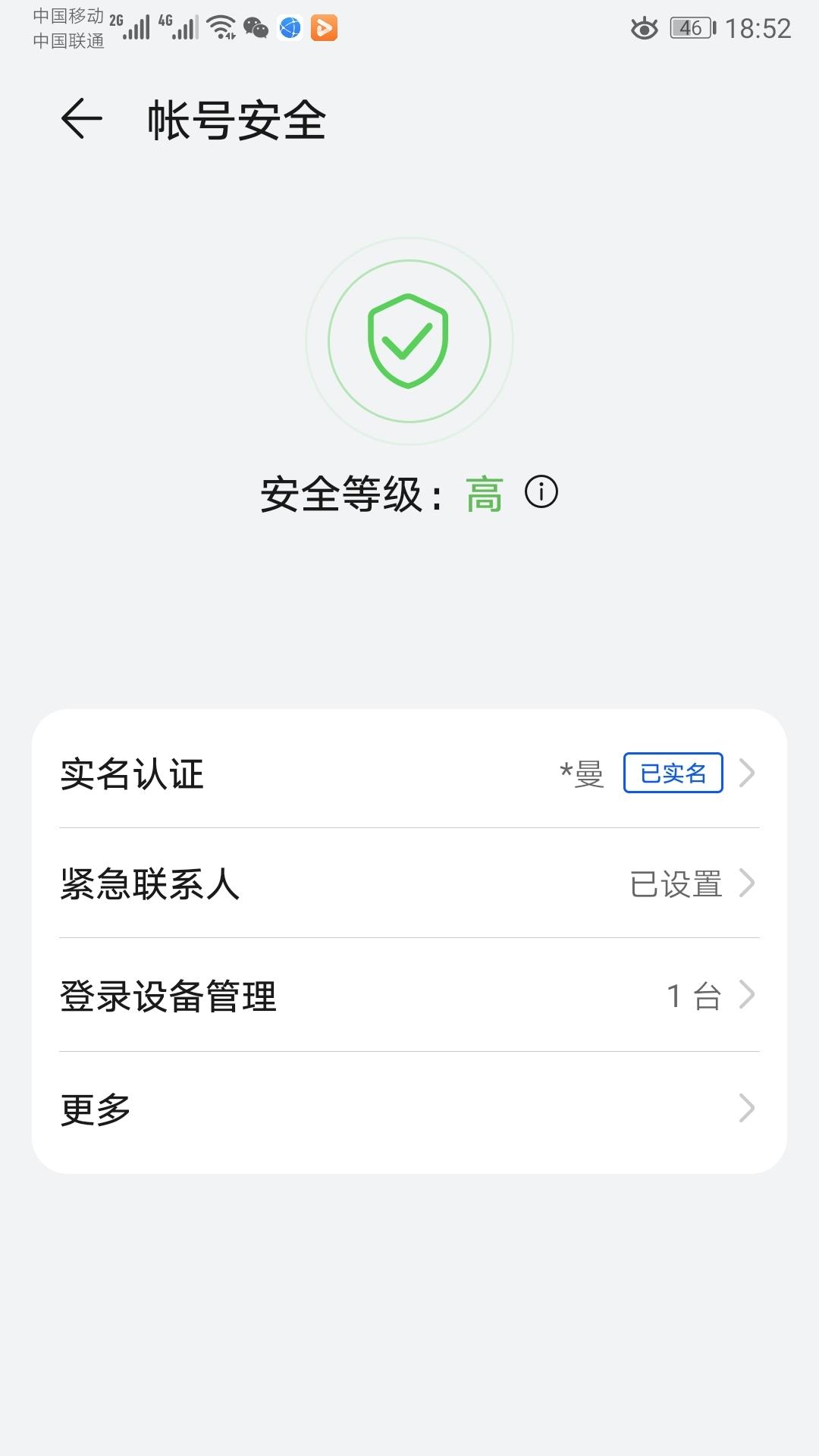 Screenshot_20210906_185211_com.huawei.hwid.jpg