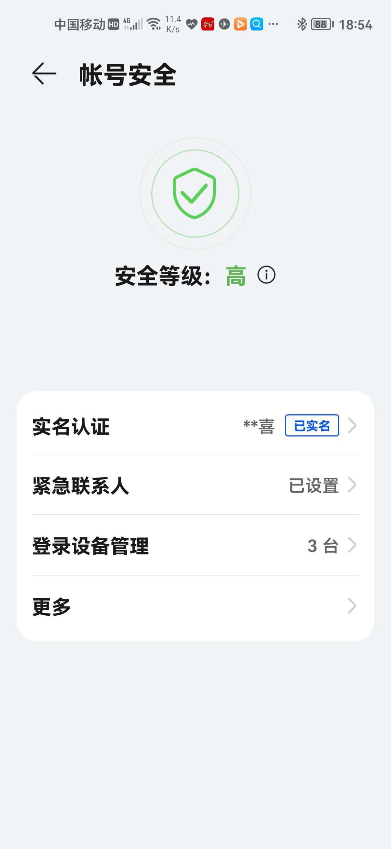 Screenshot_20210906_185420_com.huawei.hwid.jpg