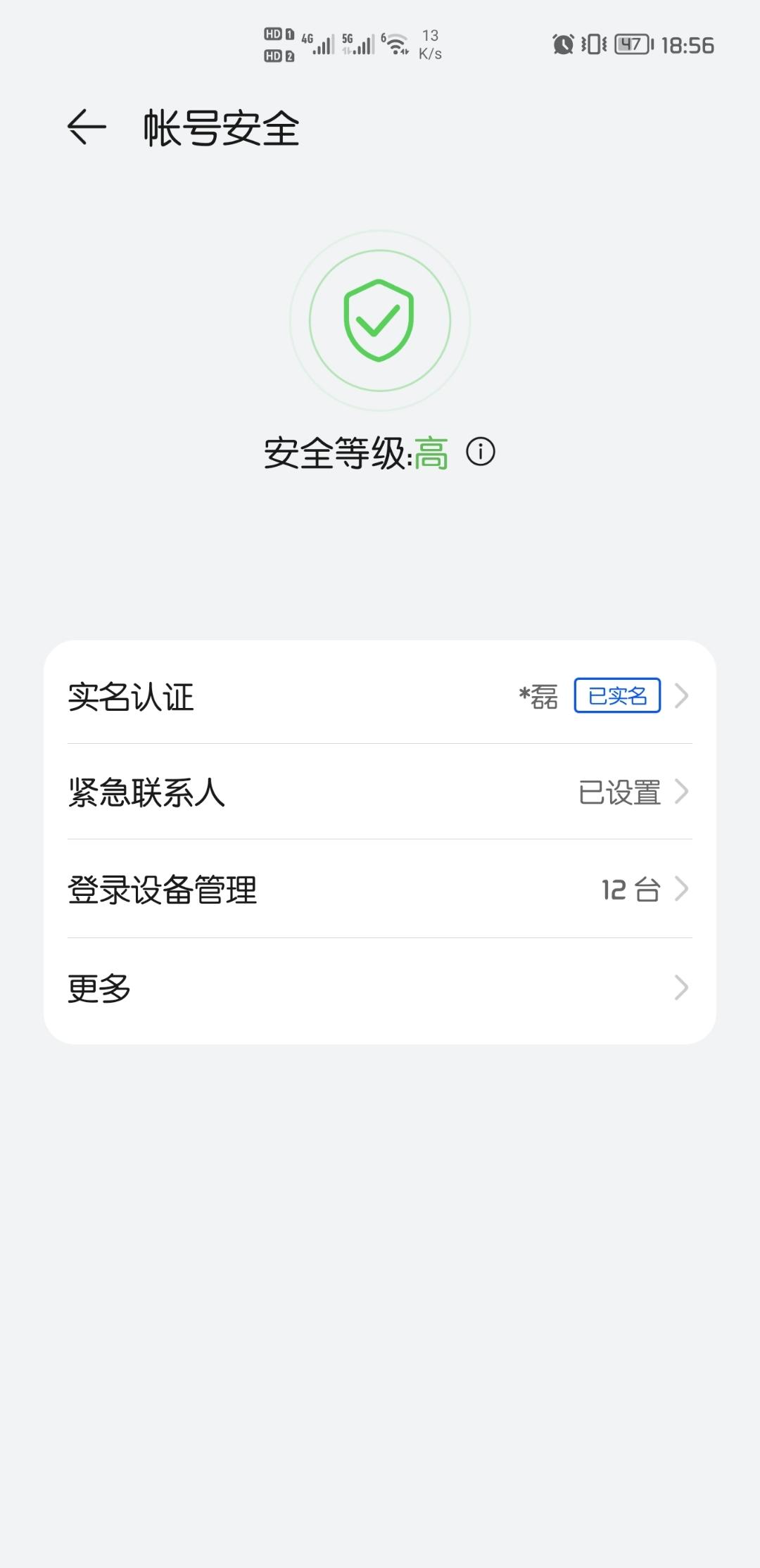 Screenshot_20210906_185633_com.huawei.hwid.jpg