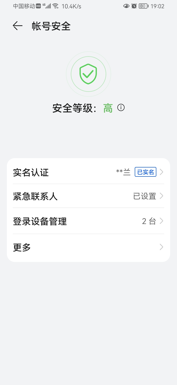 Screenshot_20210906_190242_com.huawei.hwid.jpg