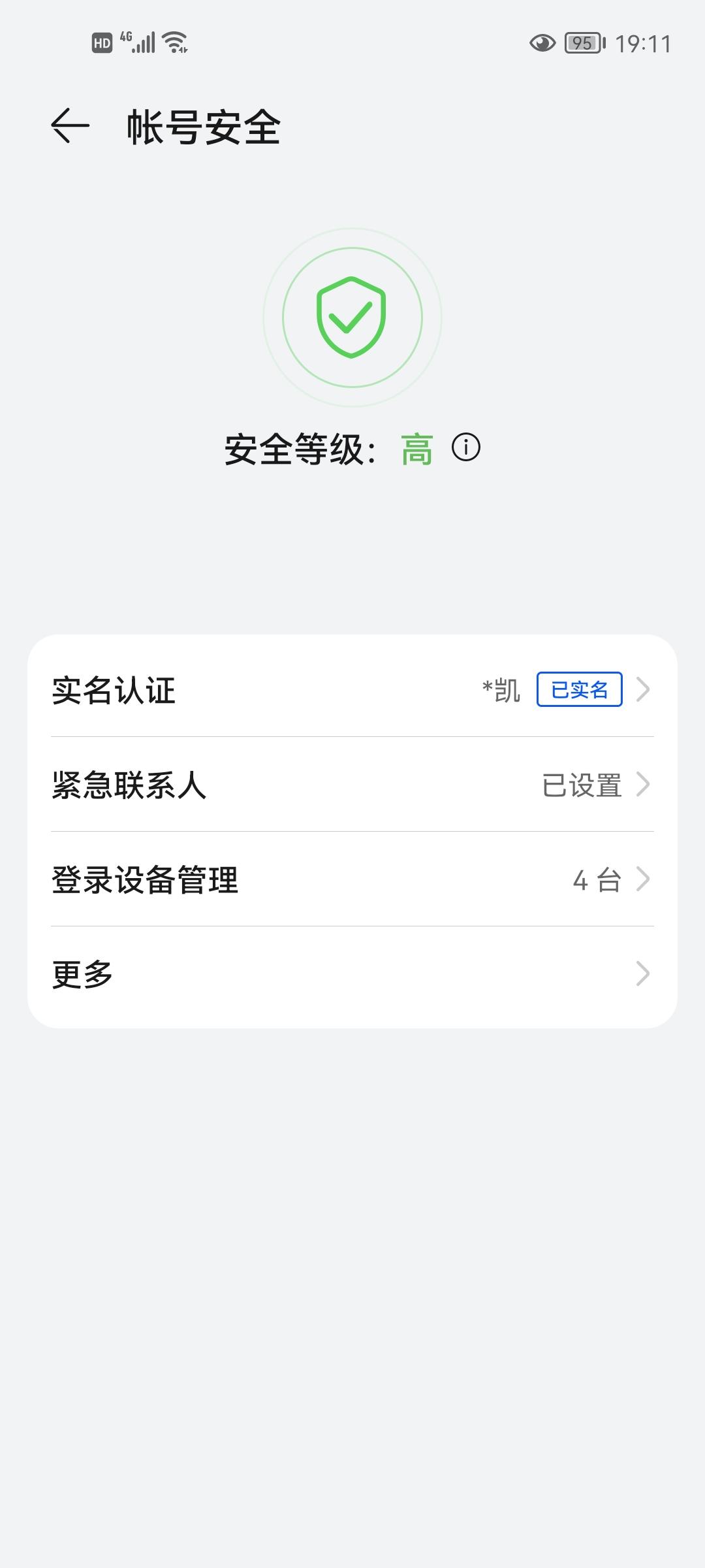 Screenshot_20210906_191134_com.huawei.hwid.jpg
