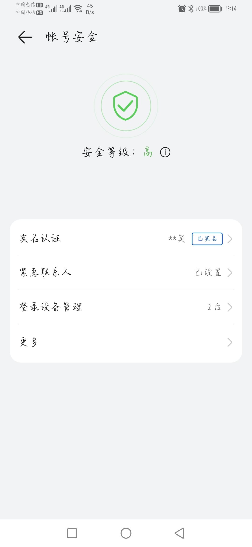 Screenshot_20210906_191434_com.huawei.hwid.jpg