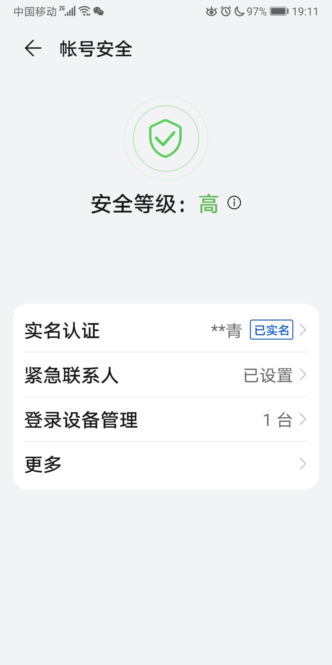 Screenshot_20210906_191155_com.huawei.hwid.jpg