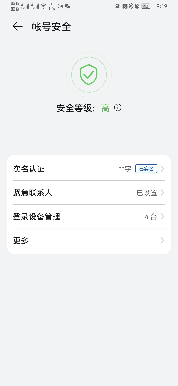 Screenshot_20210906_191921_com.huawei.hwid.jpg