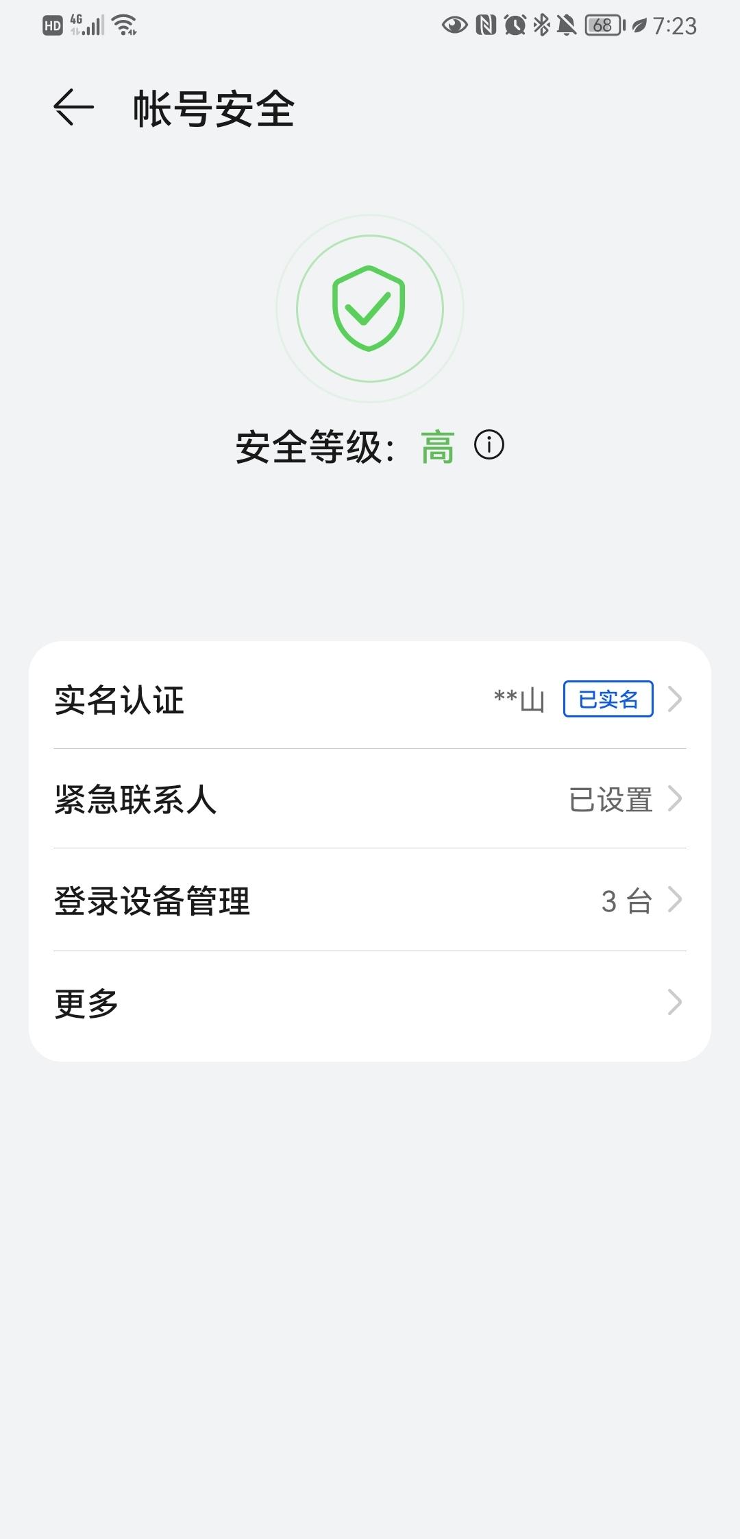 Screenshot_20210906_192326_com.huawei.hwid.jpg