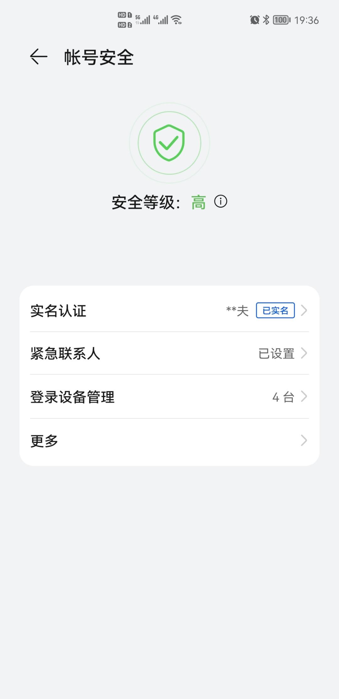 Screenshot_20210906_193639_com.huawei.hwid.jpg