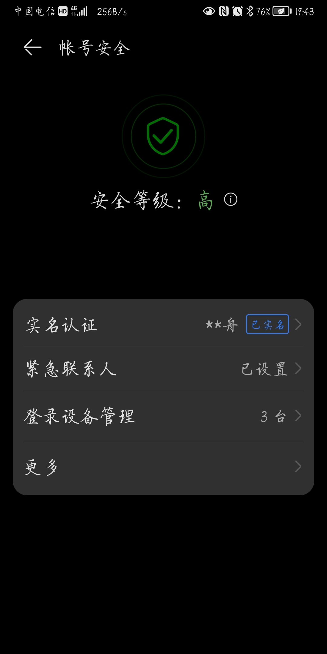 Screenshot_20210906_194345_com.huawei.hwid.jpg