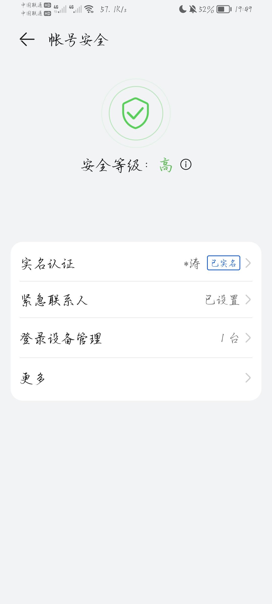 Screenshot_20210906_194906_com.huawei.hwid.jpg