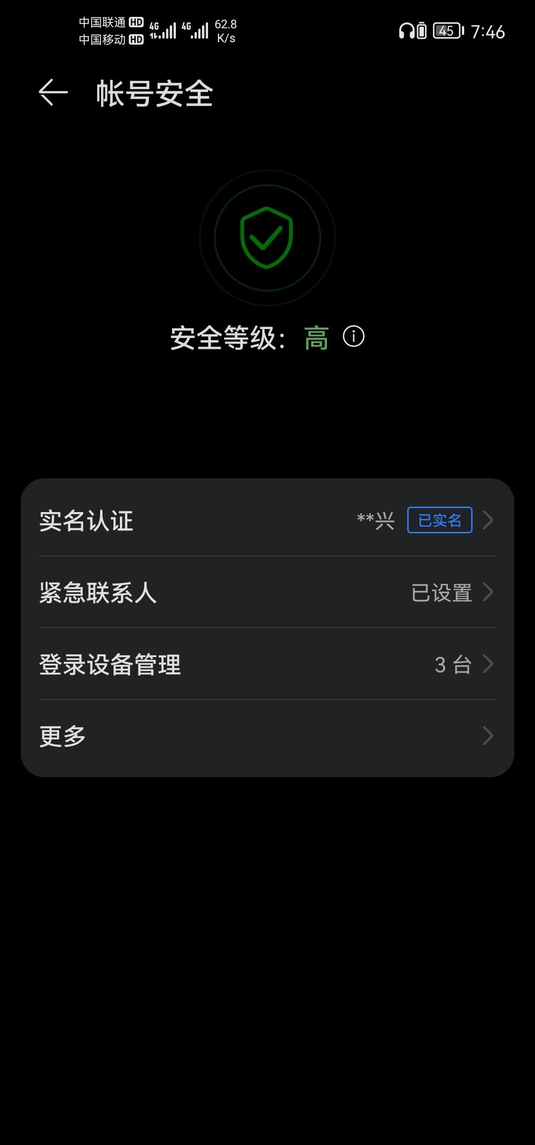 Screenshot_20210906_194657_com.huawei.hwid.jpg