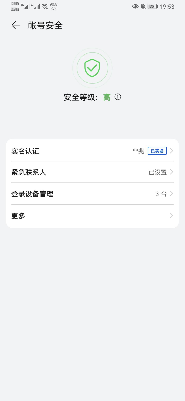 Screenshot_20210906_195357_com.huawei.hwid.jpg