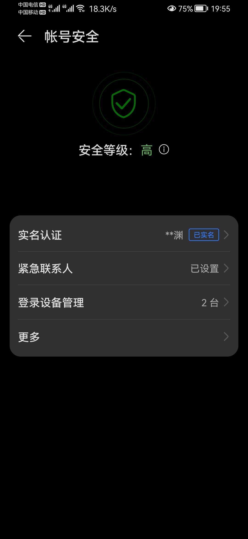 Screenshot_20210906_195530_com.huawei.hwid.jpg