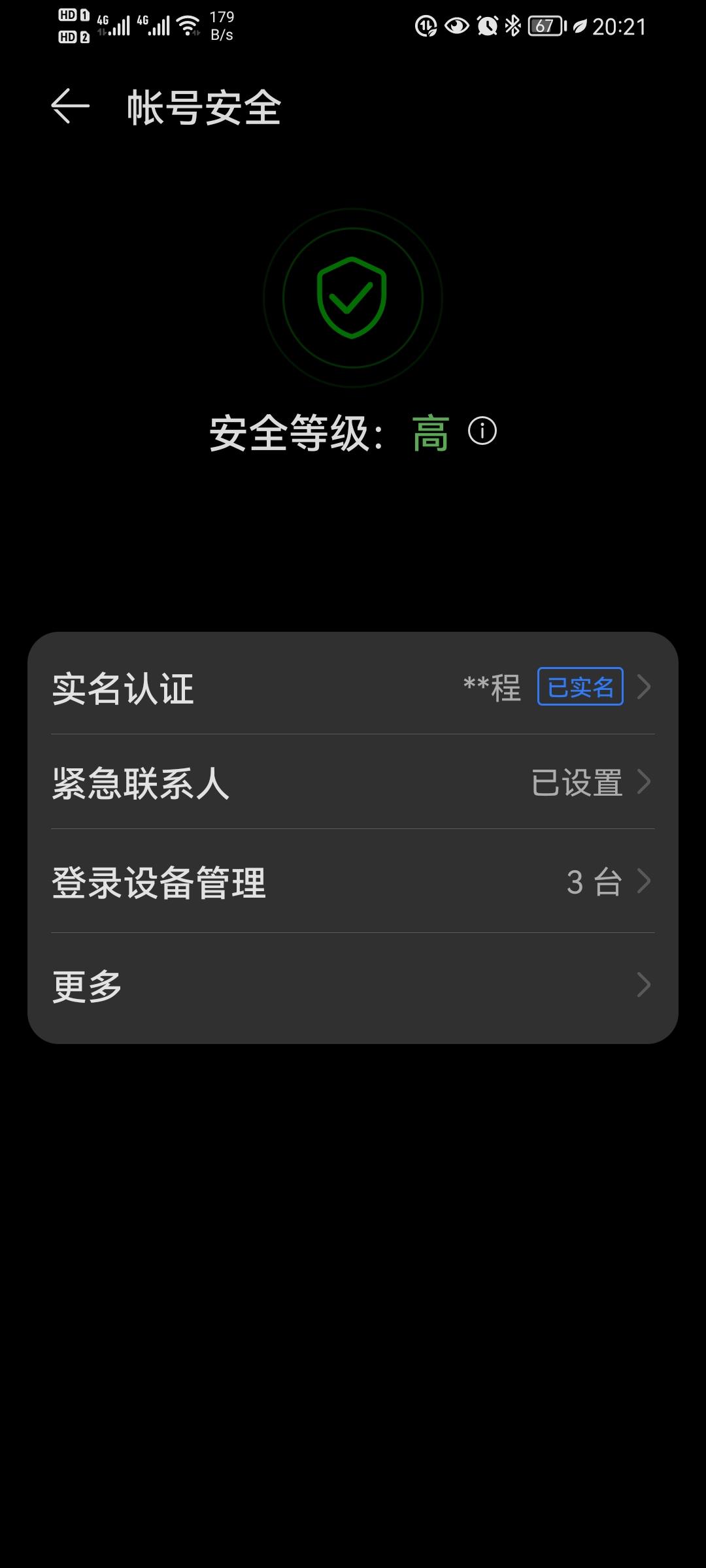 Screenshot_20210906_202142_com.huawei.hwid.jpg