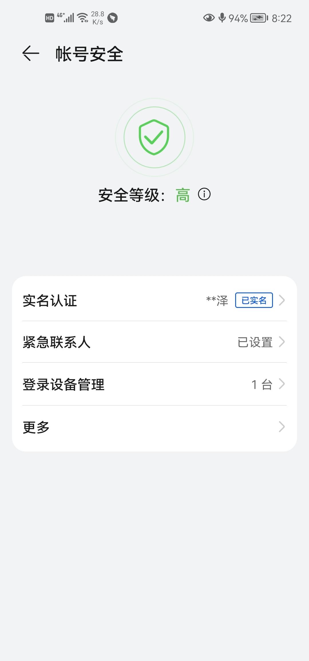 Screenshot_20210906_202239_com.huawei.hwid.jpg