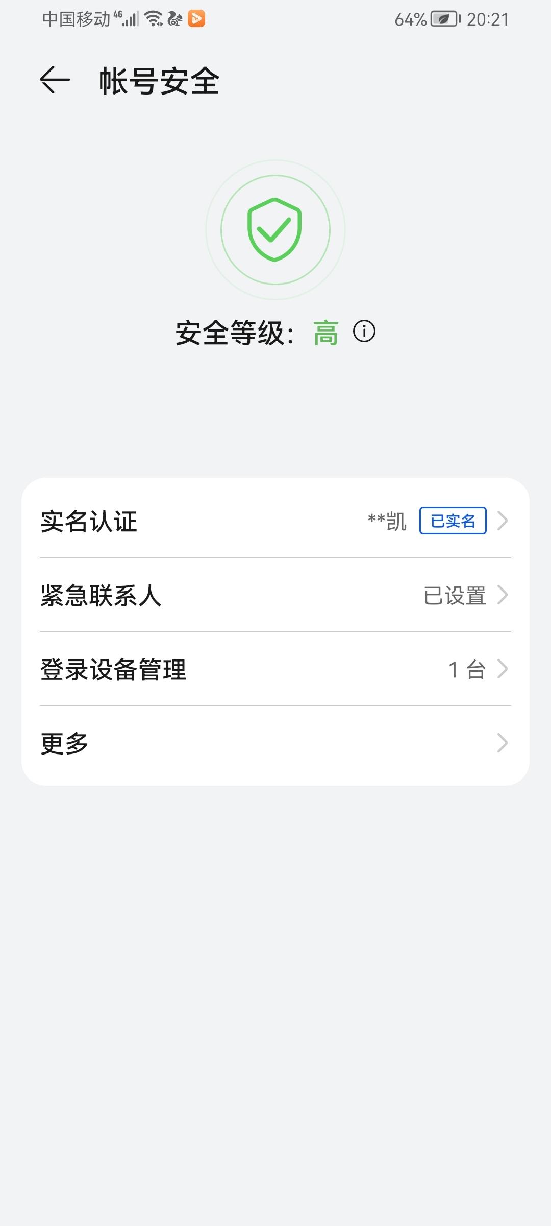 Screenshot_20210906_202121_com.huawei.hwid.jpg