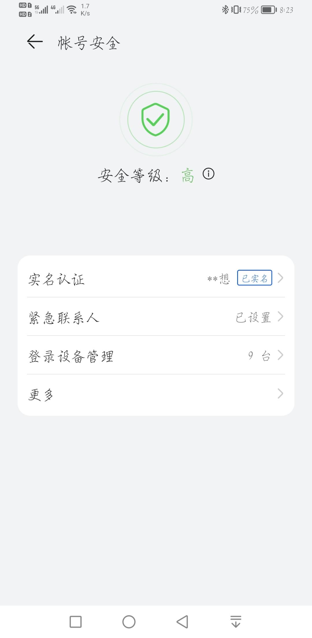 Screenshot_20210906_202351_com.huawei.hwid.jpg