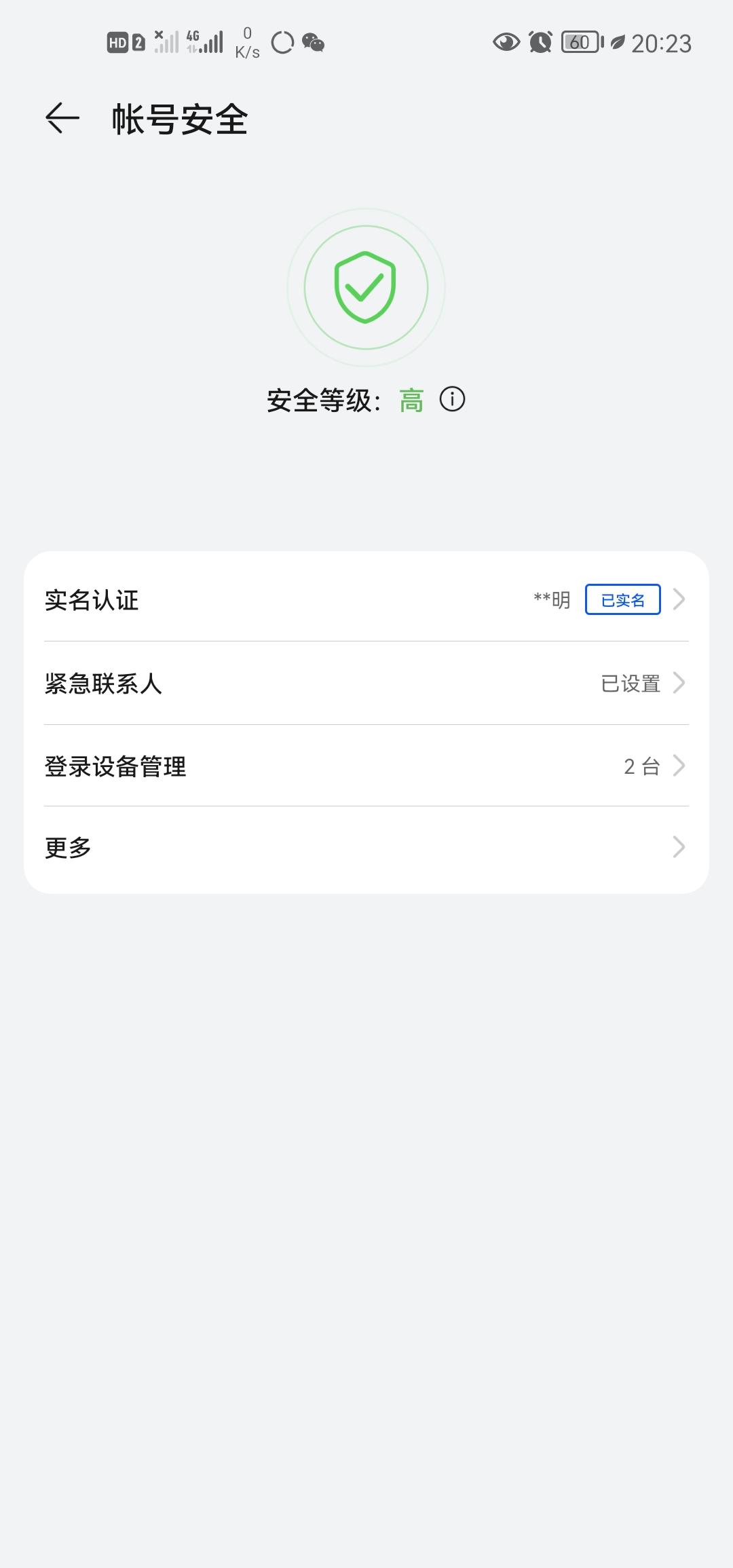 Screenshot_20210906_202349_com.huawei.hwid.jpg