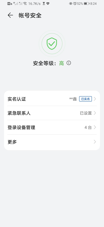 Screenshot_20210906_202400_com.huawei.hwid.jpg