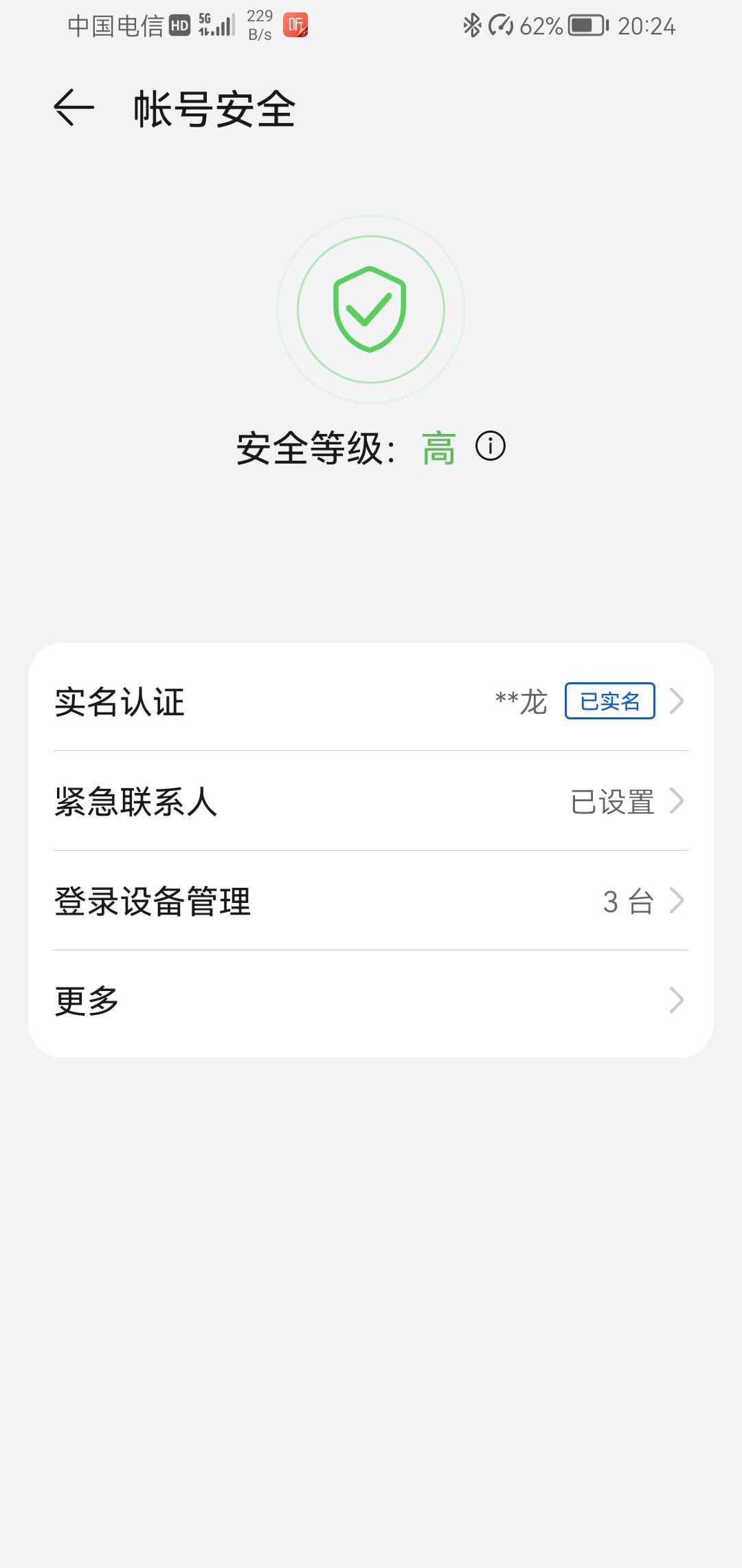 Screenshot_20210906_202439_com.huawei.hwid.jpg