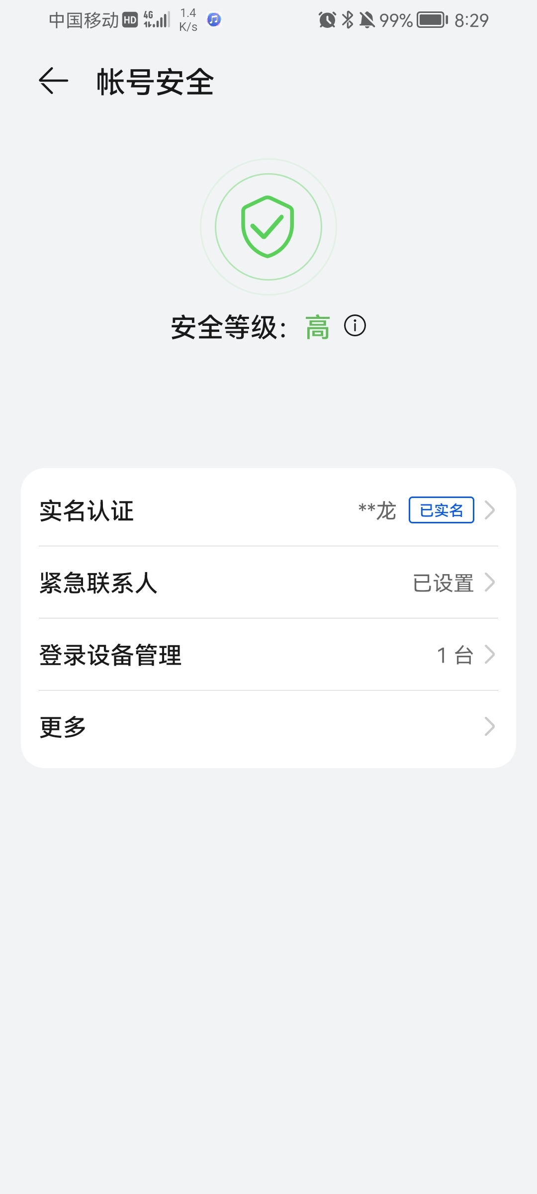 Screenshot_20210906_202905_com.huawei.hwid.jpg
