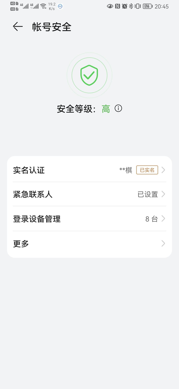 Screenshot_20210906_204502_com.huawei.hwid.jpg