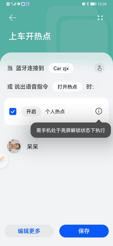 Screenshot_20210907_133911_com.huawei.smarthome.jpg