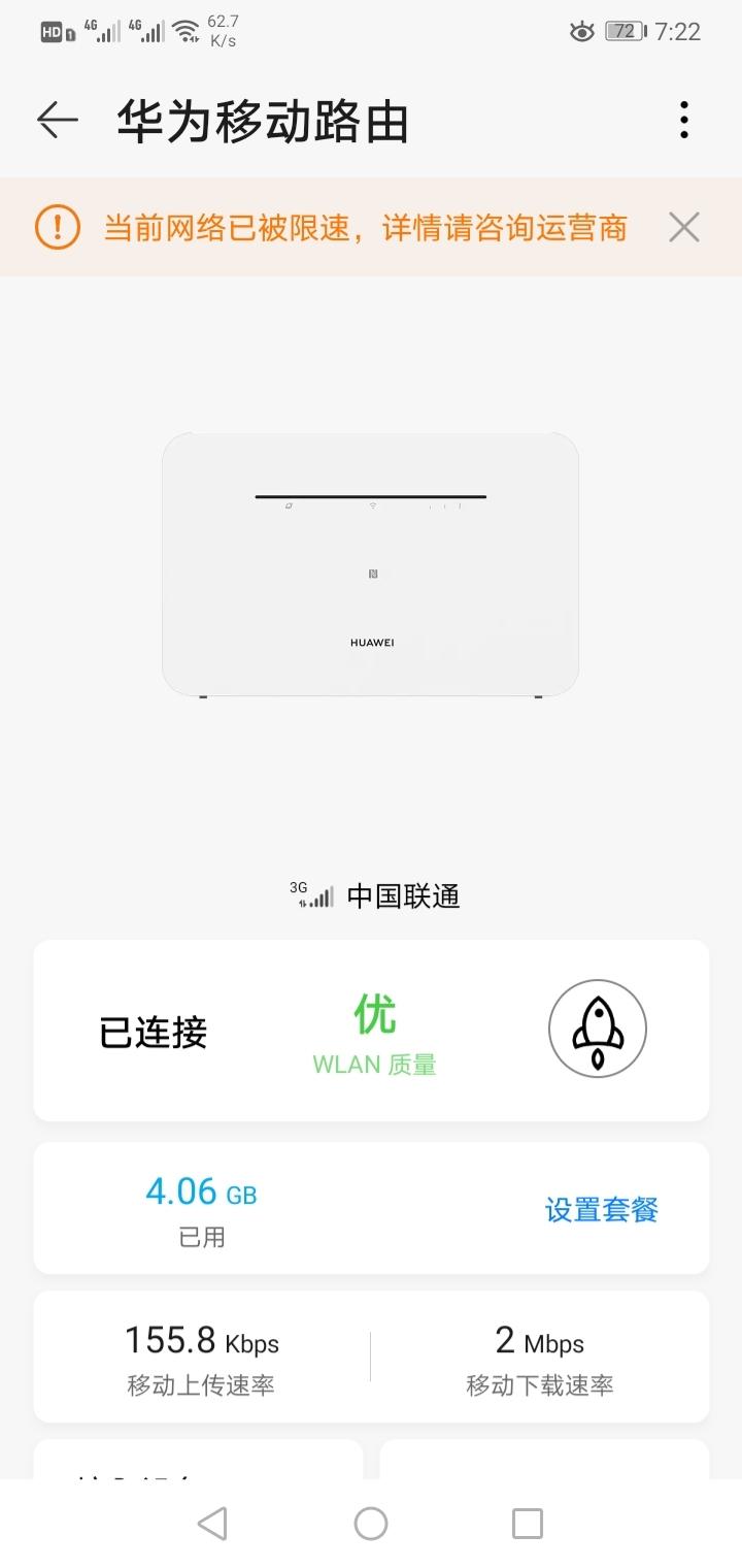 Screenshot_20210907_192224_com.huawei.smarthome.jpg