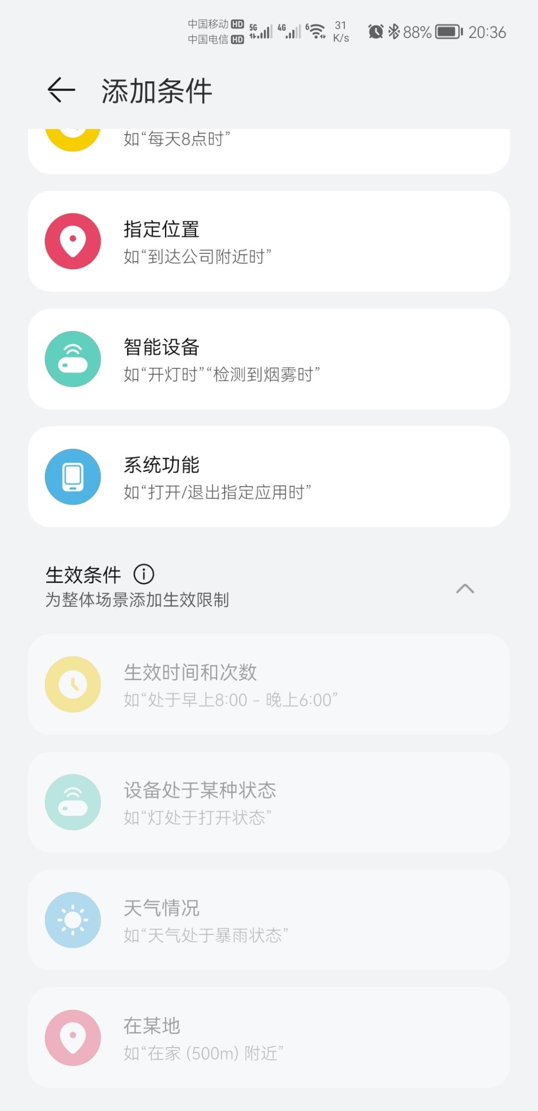 Screenshot_20210907_203607_com.huawei.smarthome.jpg