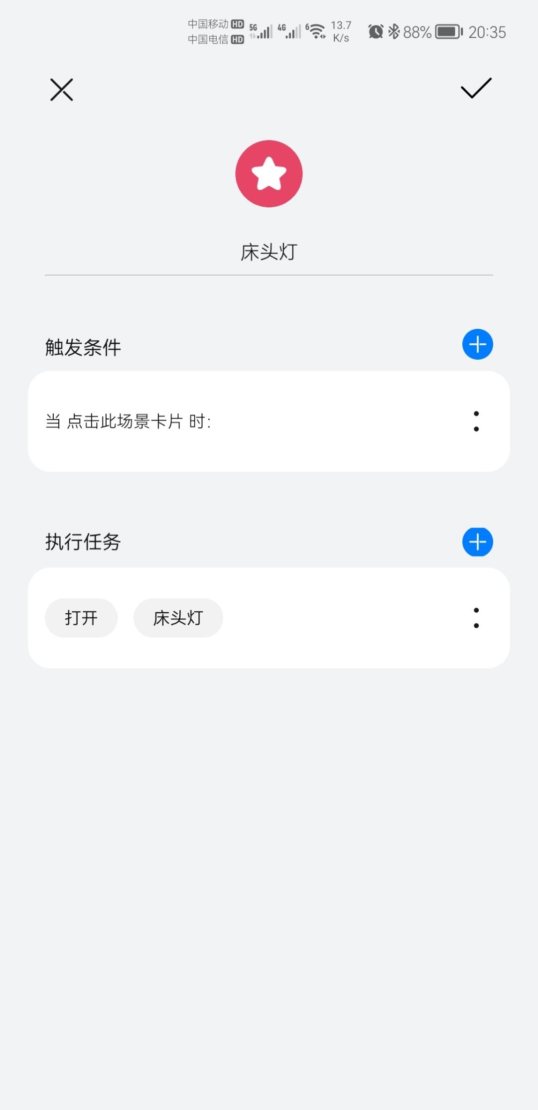 Screenshot_20210907_203559_com.huawei.smarthome.jpg