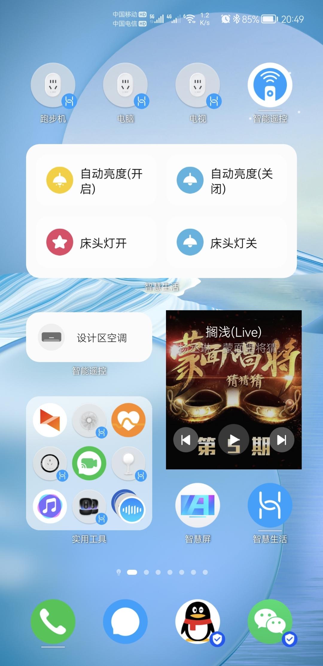Screenshot_20210907_204916_com.huawei.android.launcher.jpg