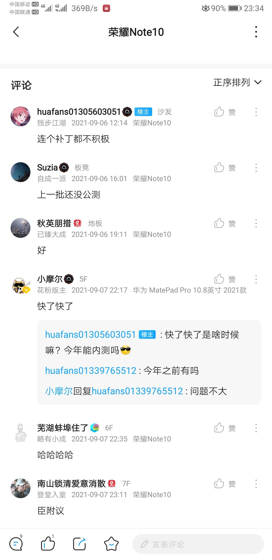 Screenshot_20210907_233437_com.huawei.fans.jpg
