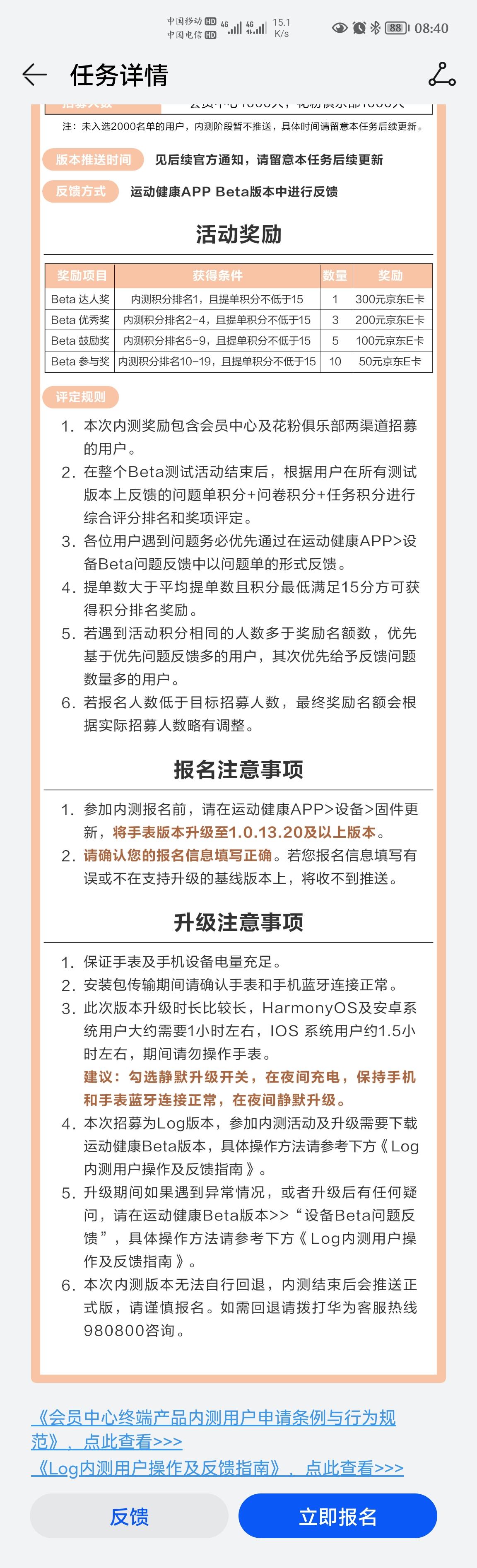 Screenshot_20210908_084040_com.huawei.mycenter.jpg