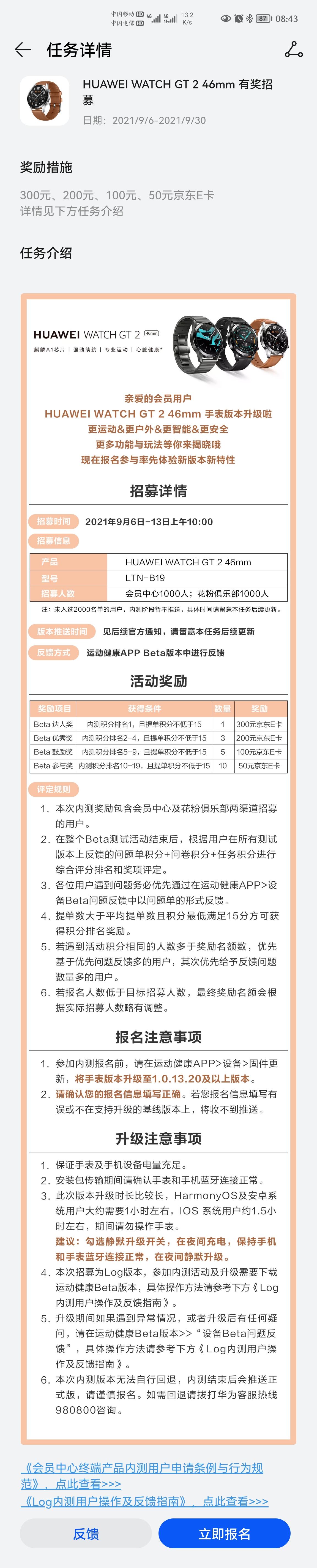 Screenshot_20210908_084259_com.huawei.mycenter.jpg