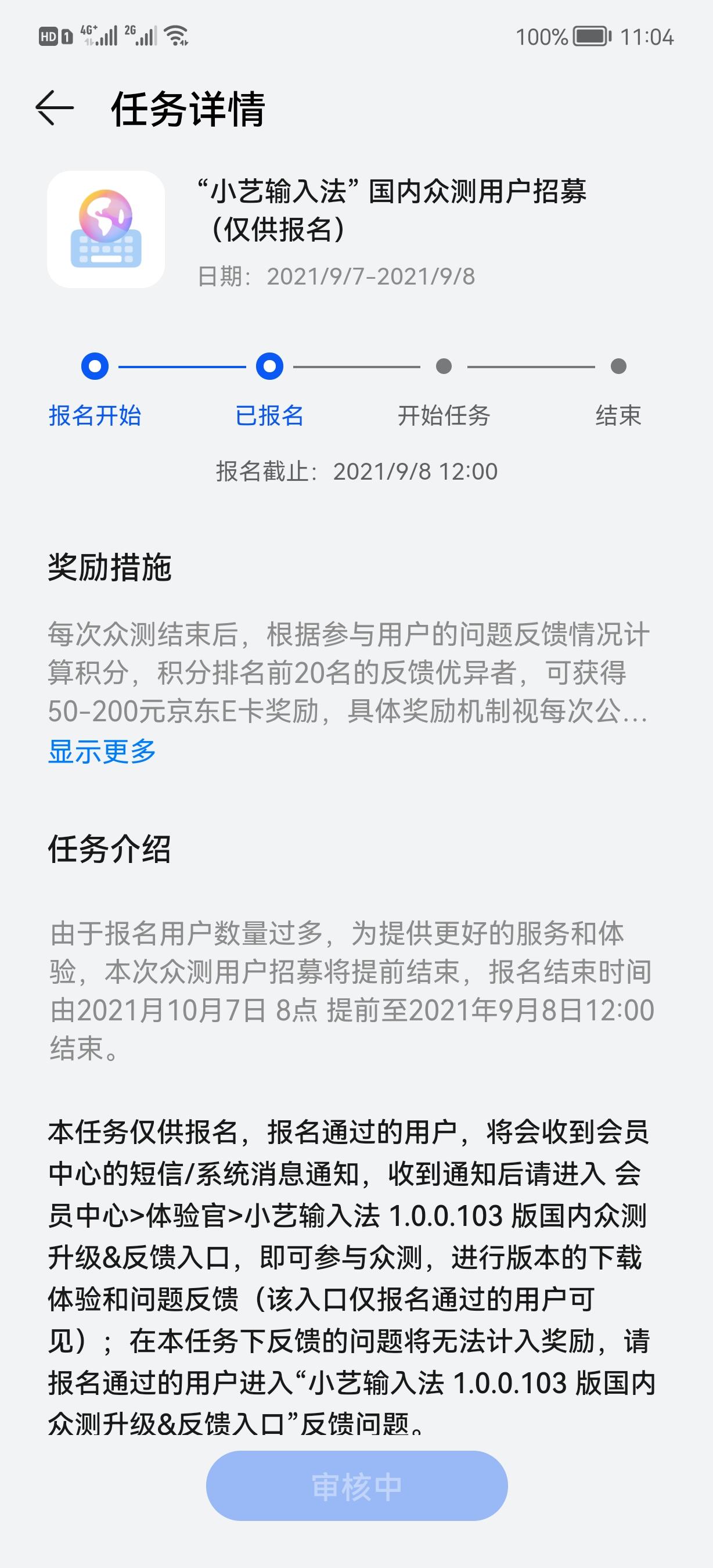 Screenshot_20210908_110457_com.huawei.mycenter.jpg
