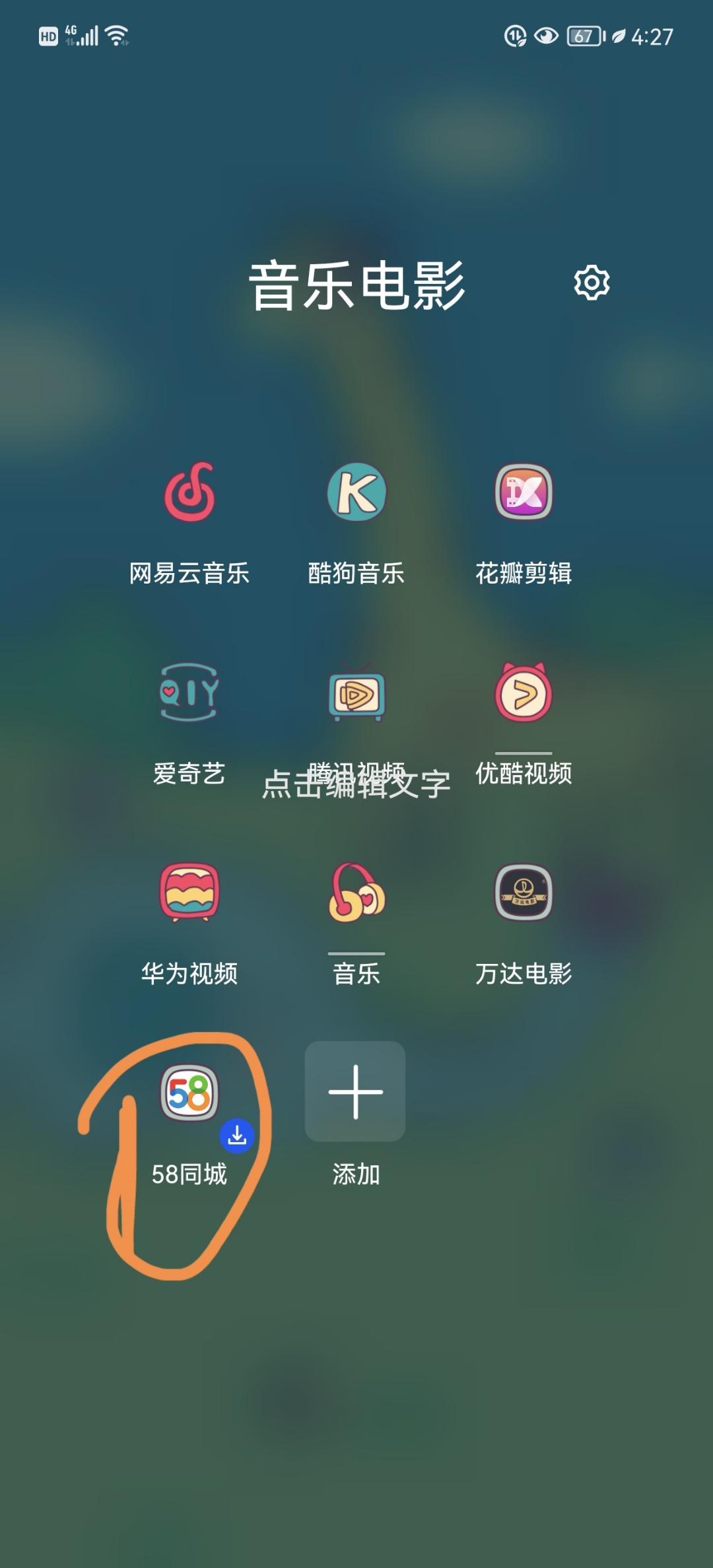 Screenshot_20210908_162757_com.huawei.android.launcher_edit_357245352624652.jpg