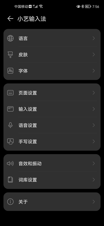 Screenshot_20210908_195616_com.huawei.ohos.inputm.jpg