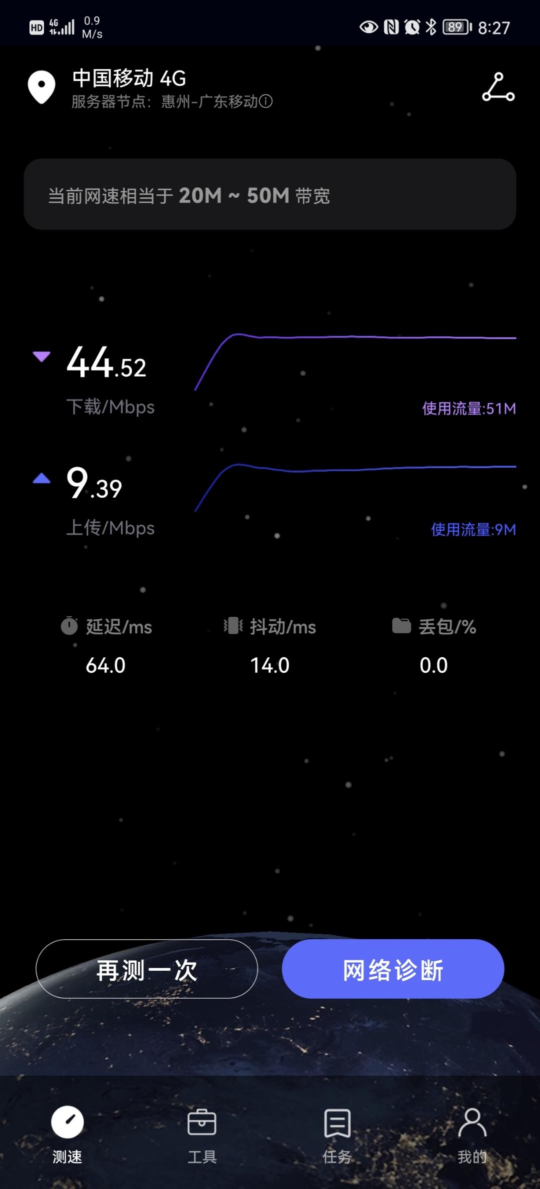 Screenshot_20210908_202759_com.huawei.genexcloud.speedtest.jpg
