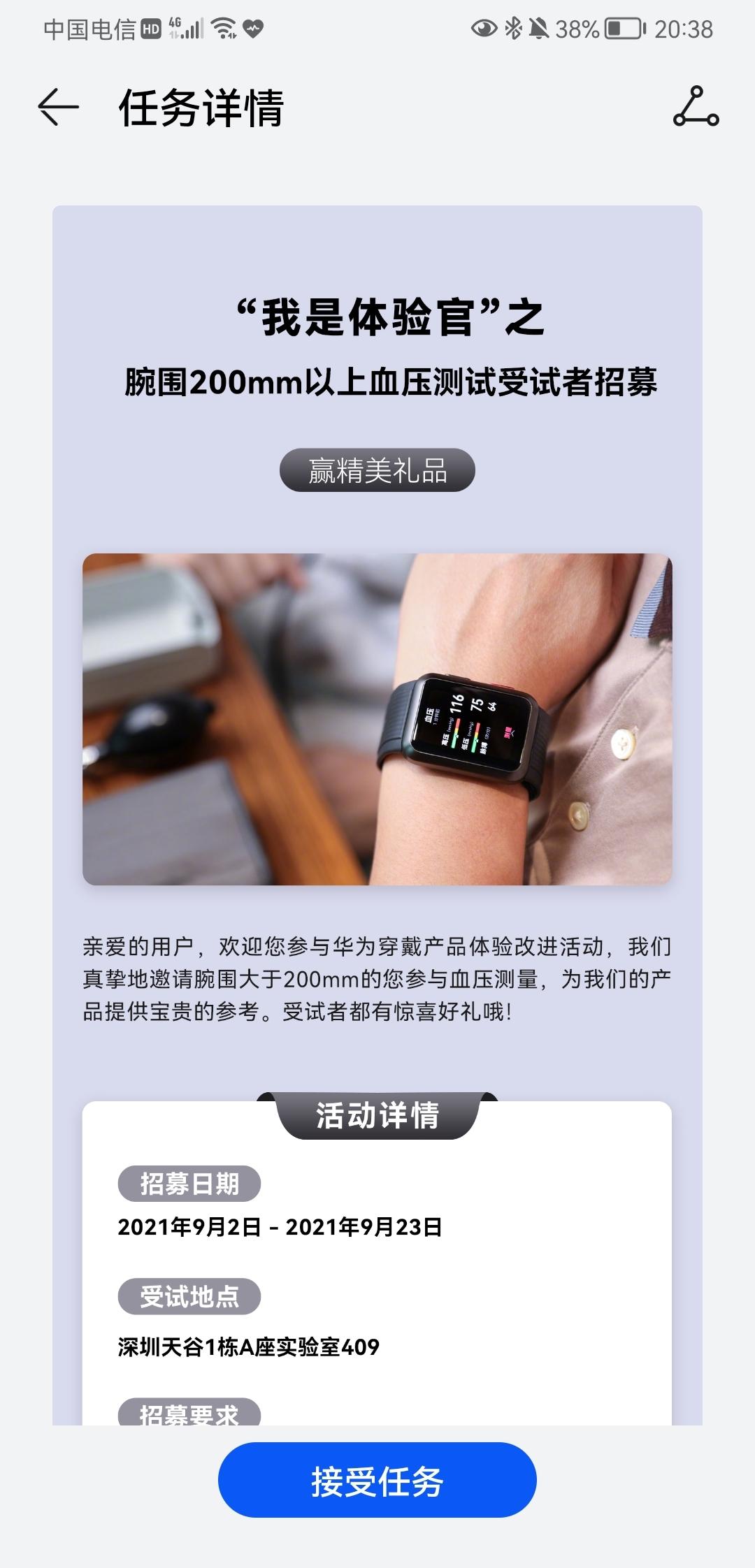 Screenshot_20210908_203812_com.huawei.mycenter.jpg
