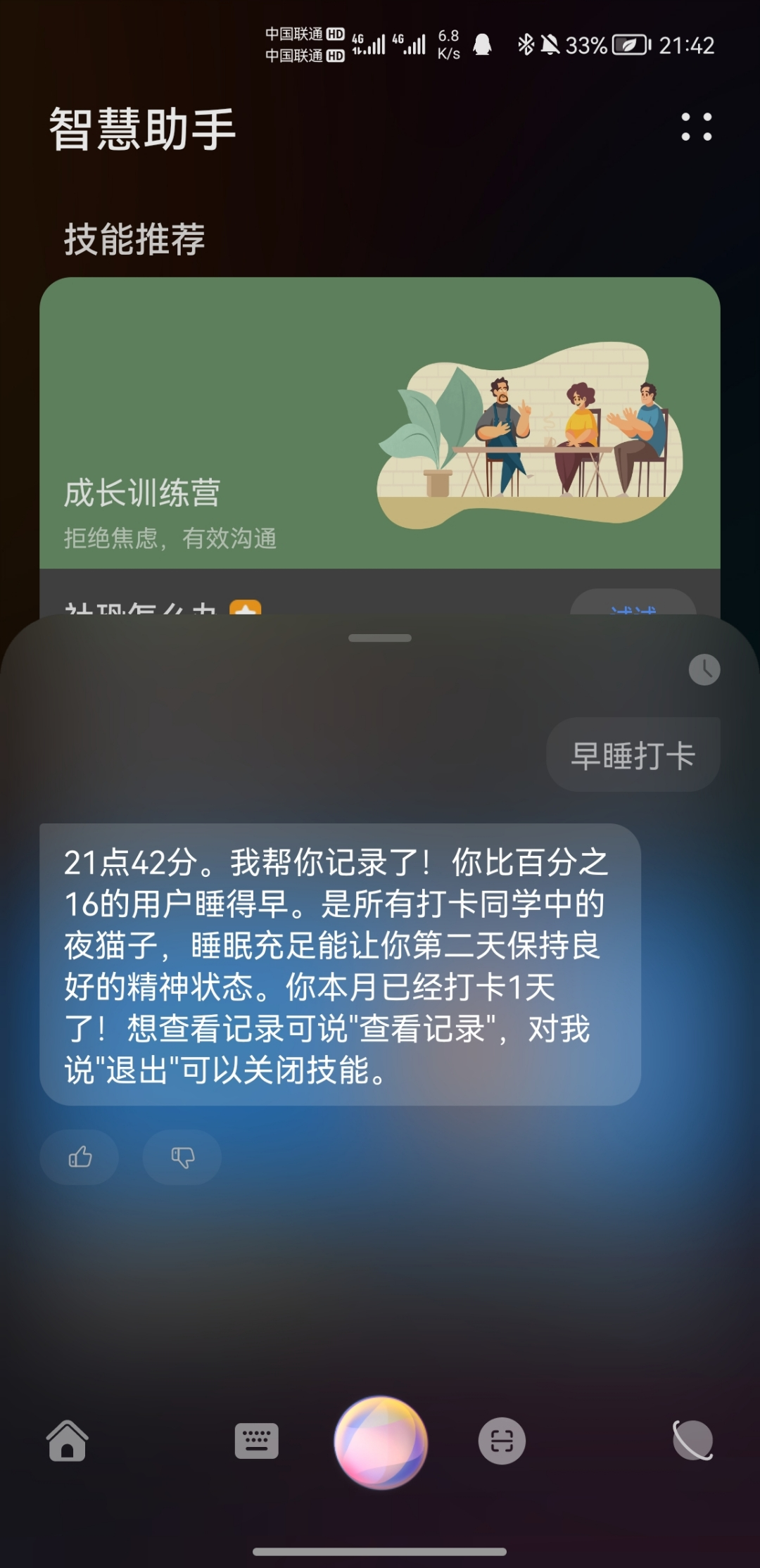 Screenshot_20210908_214235_com.huawei.vassistant.jpg