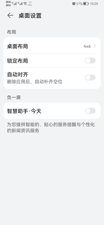 Screenshot_20210908_220501_com.huawei.android.launcher.png