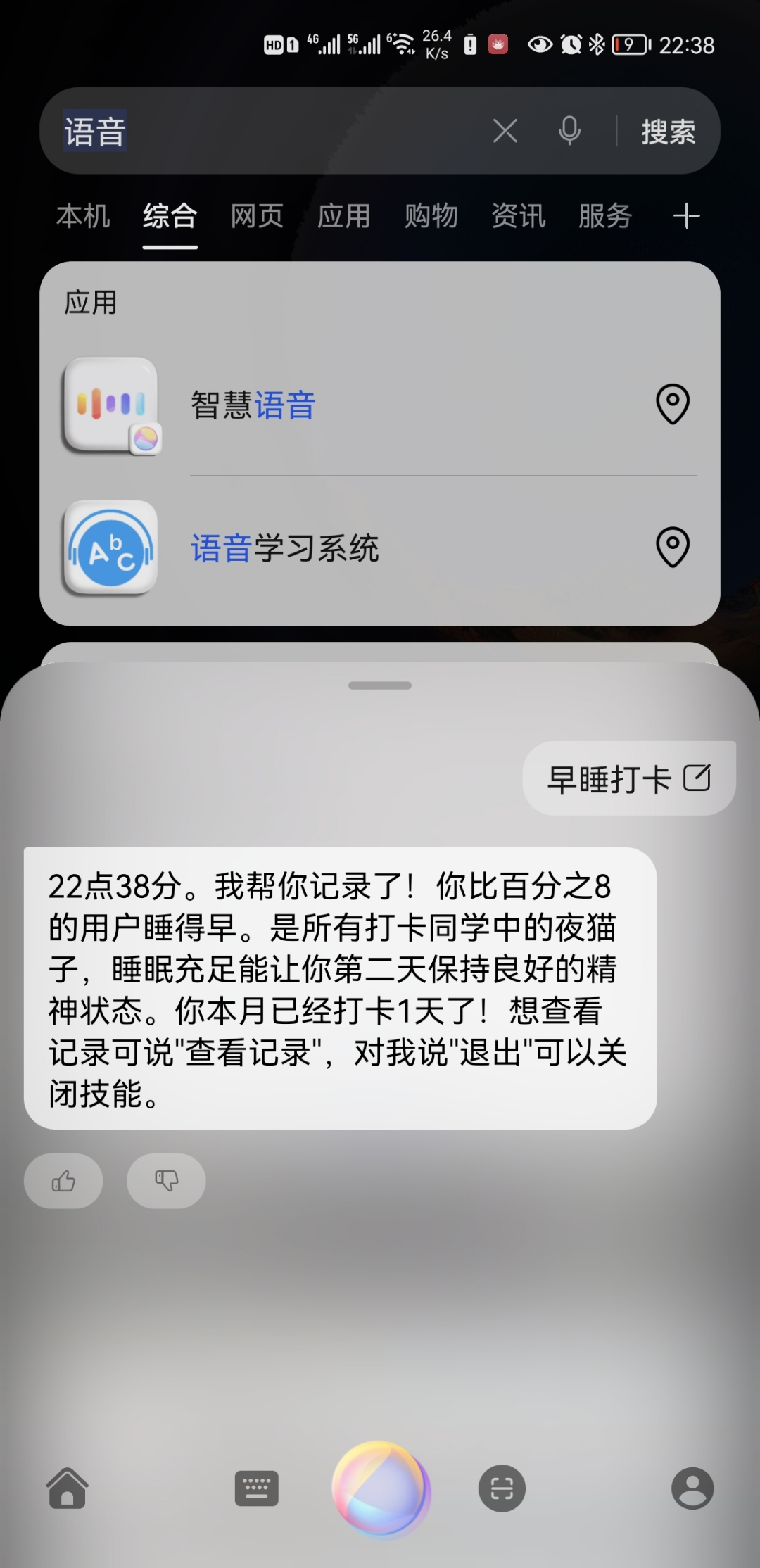 Screenshot_20210908_223831_com.huawei.search.jpg
