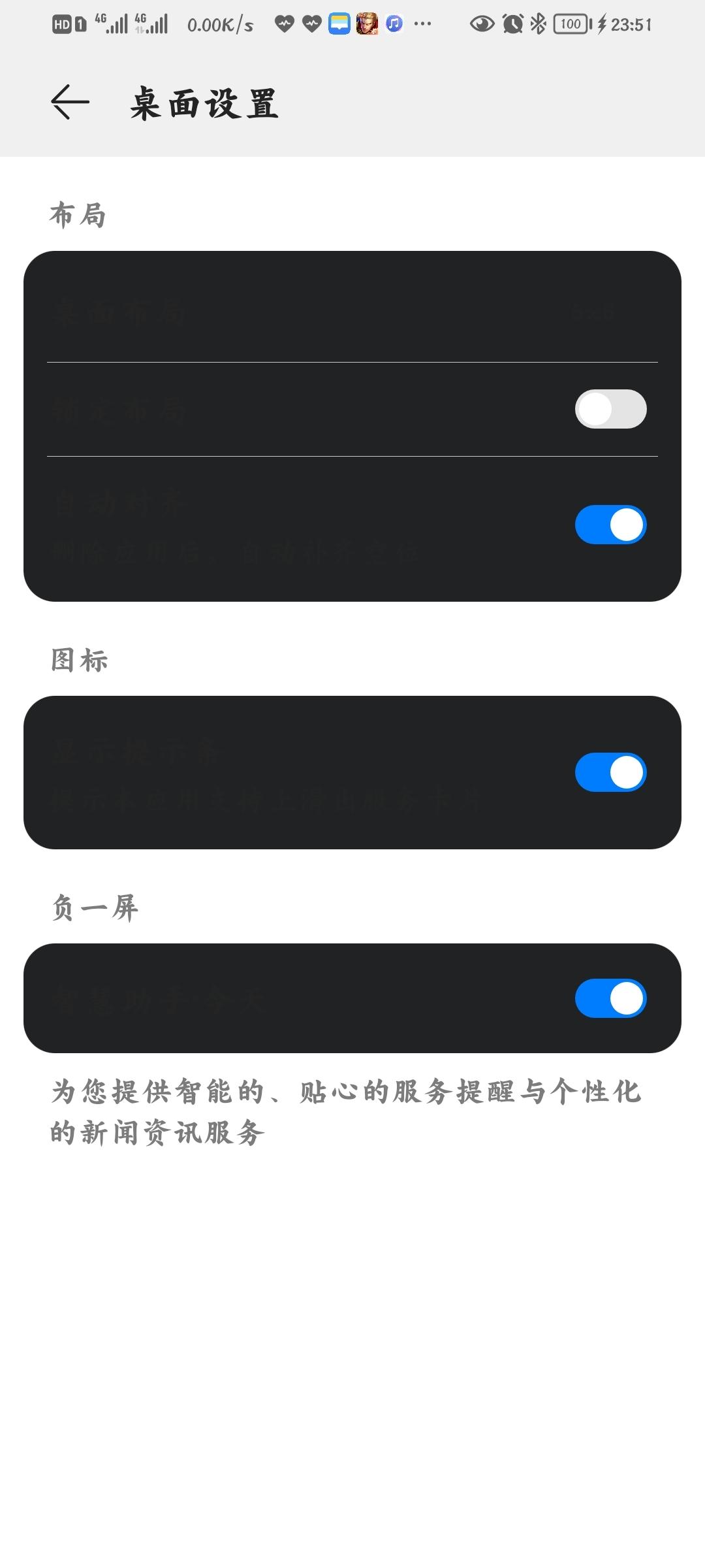 Screenshot_20210908_235140_com.huawei.android.launcher.jpg