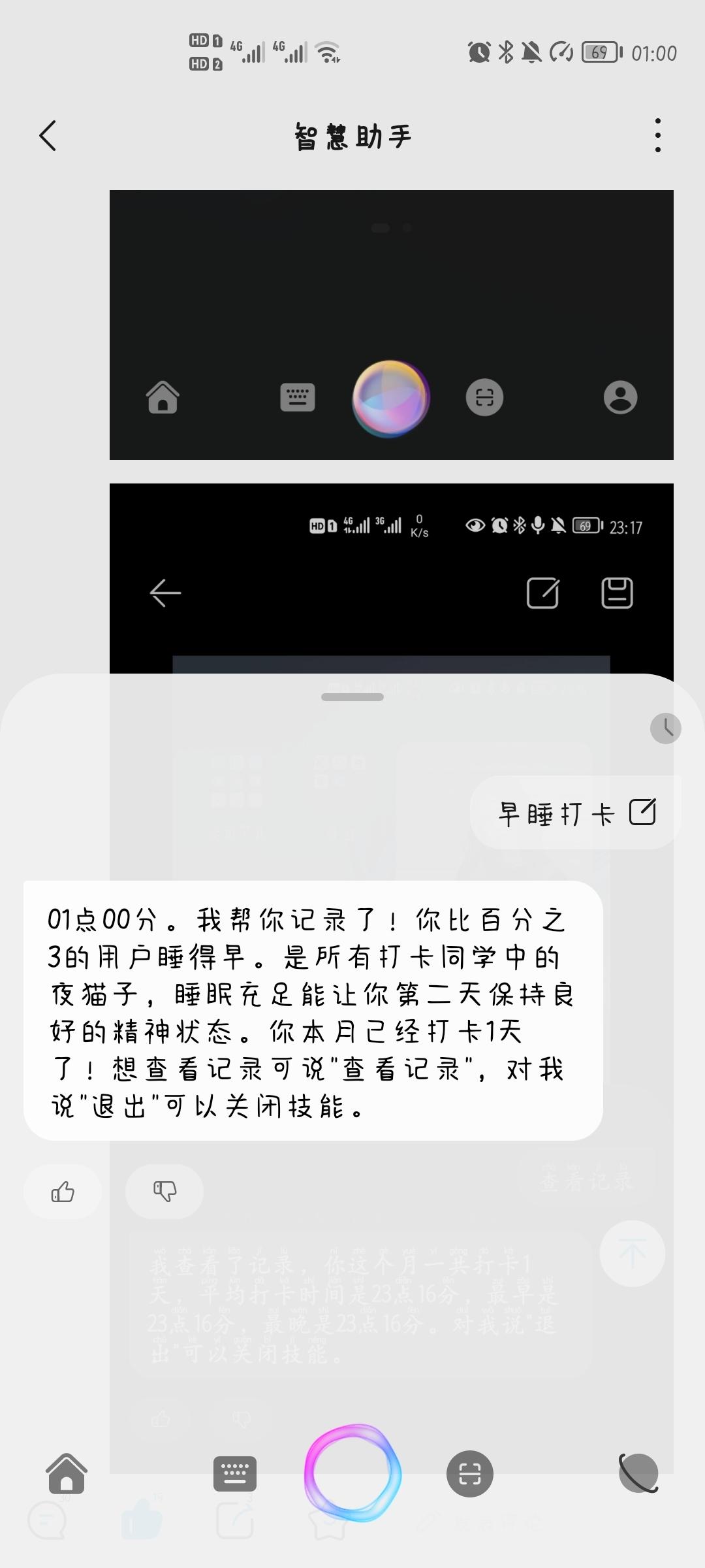 Screenshot_20210909_010009_com.huawei.fans.jpg