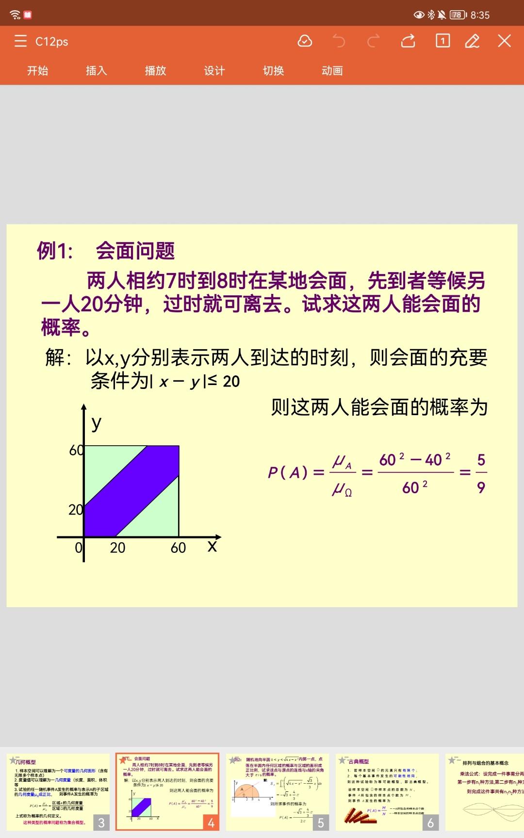 Screenshot_20210909_083503_cn.wps.moffice_eng.jpg