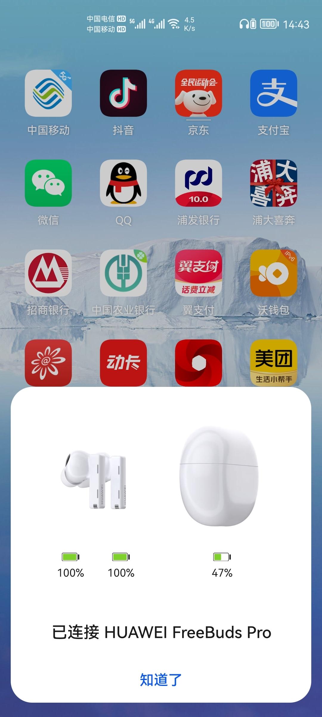 Screenshot_20210722_144339_com.huawei.iconnect.jpg