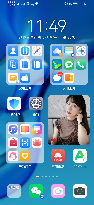Screenshot_20210909_114950_com.huawei.android.launcher.jpg